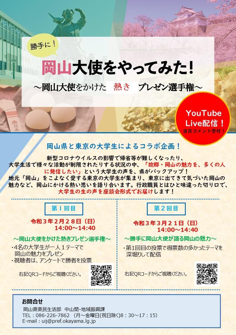 【2/28(日)&3/21(日)YouTubeライブ開催!】岡山出身大学生が語る、東京に出てきて気づいた岡山の魅力