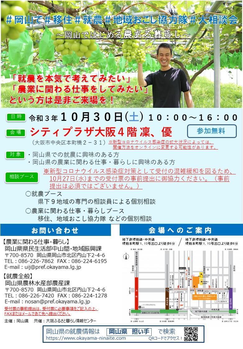 【10月30日(土)】#岡山で#移住#就農#地域おこし協力隊 大相談会