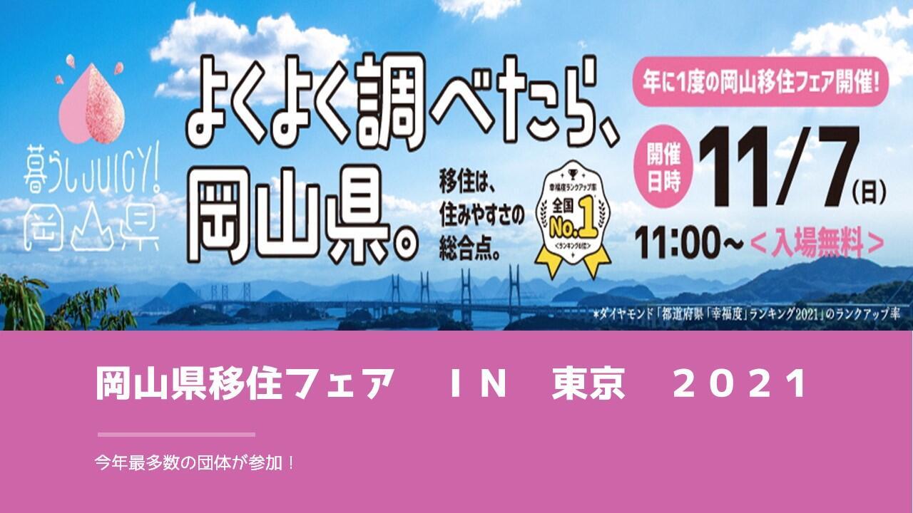 【11月7日開催】暮らしJUICY!岡山県 フェア
