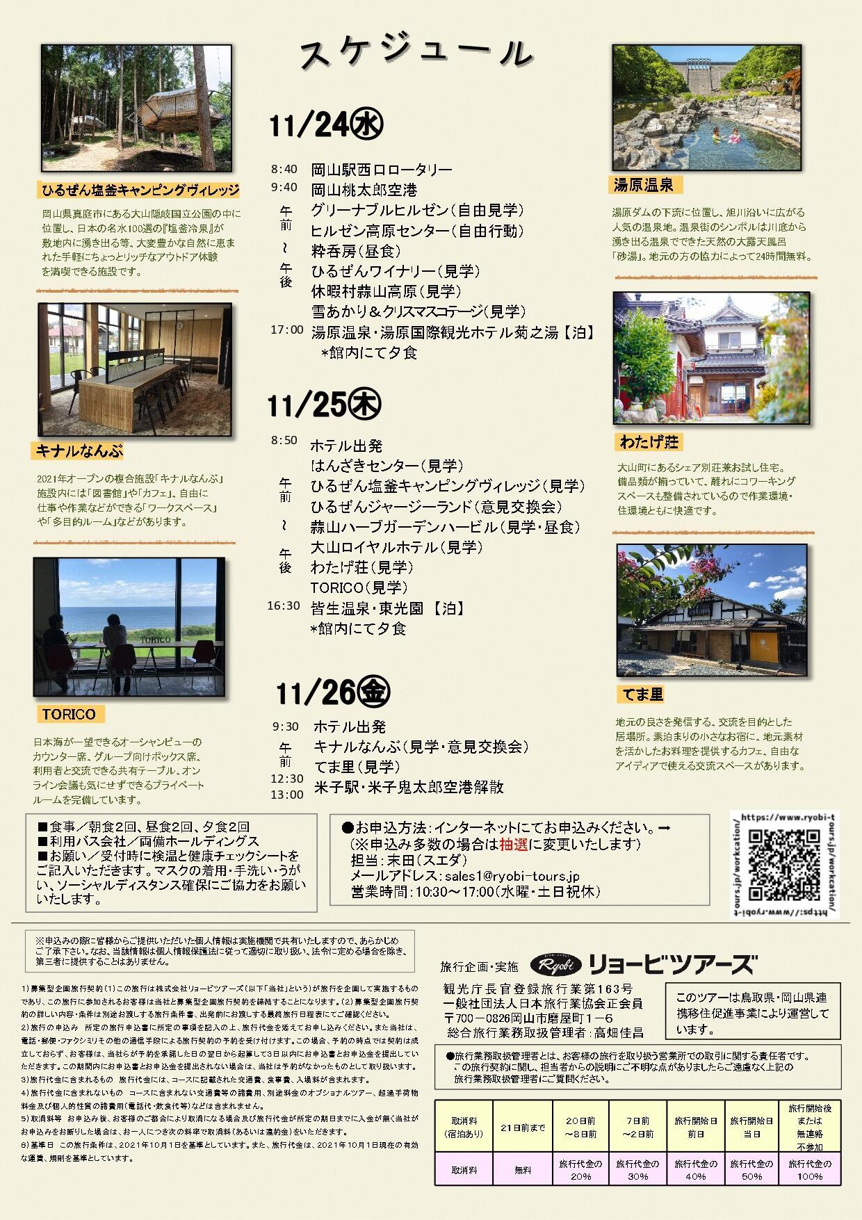 【定員10名】鳥取県・岡山県 国立公園ワーケーションツアーの参加者募集!!