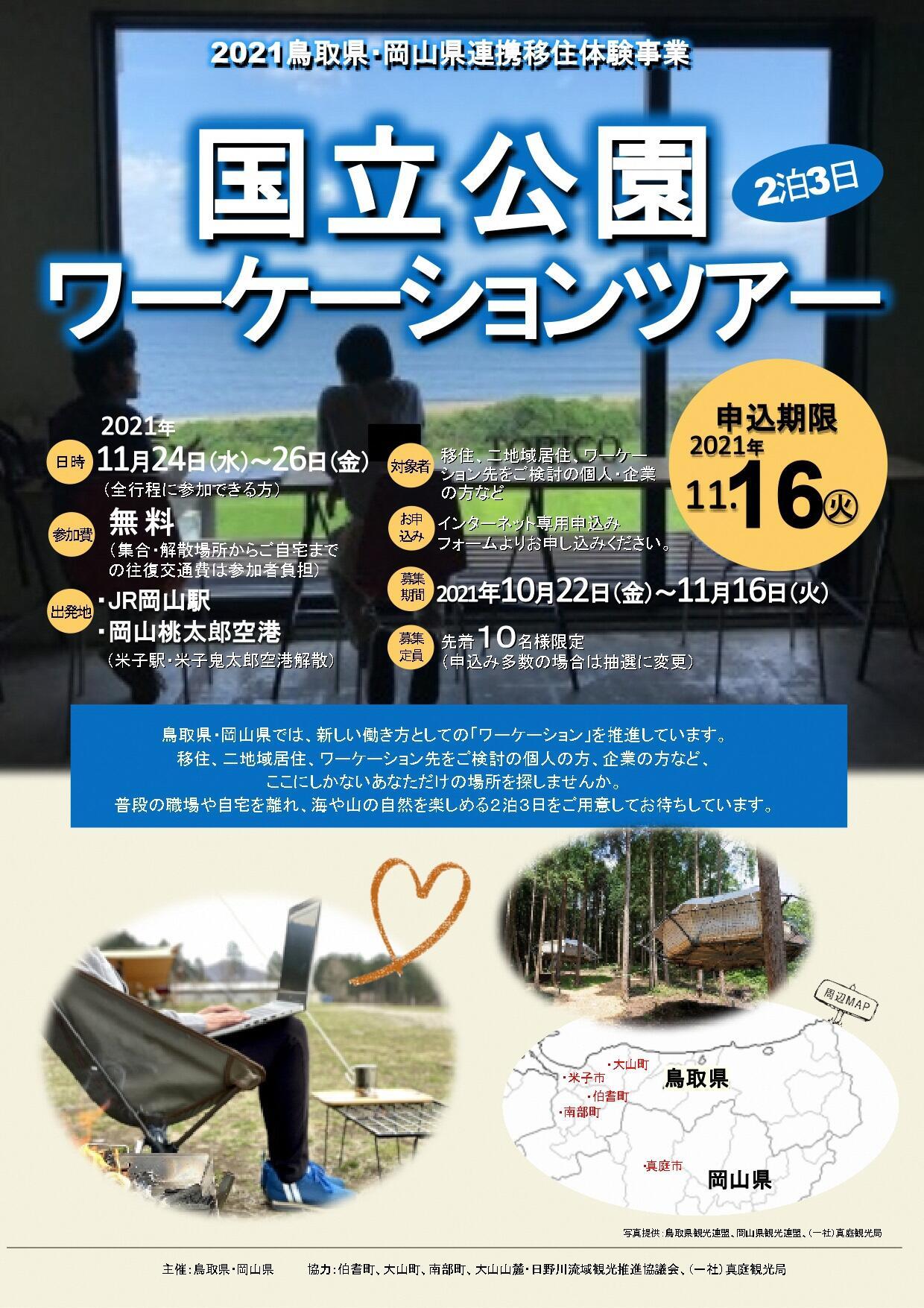 【チラシJPG】令和3年度鳥取・岡山連携移住体験ツアー_211019-2 (5)_page-0001.jpg