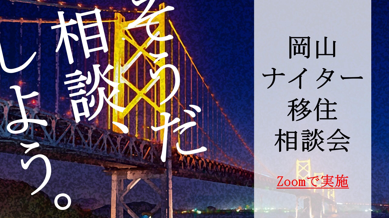 【オンライン開催】3月18日(木)岡山ナイター移住相談会