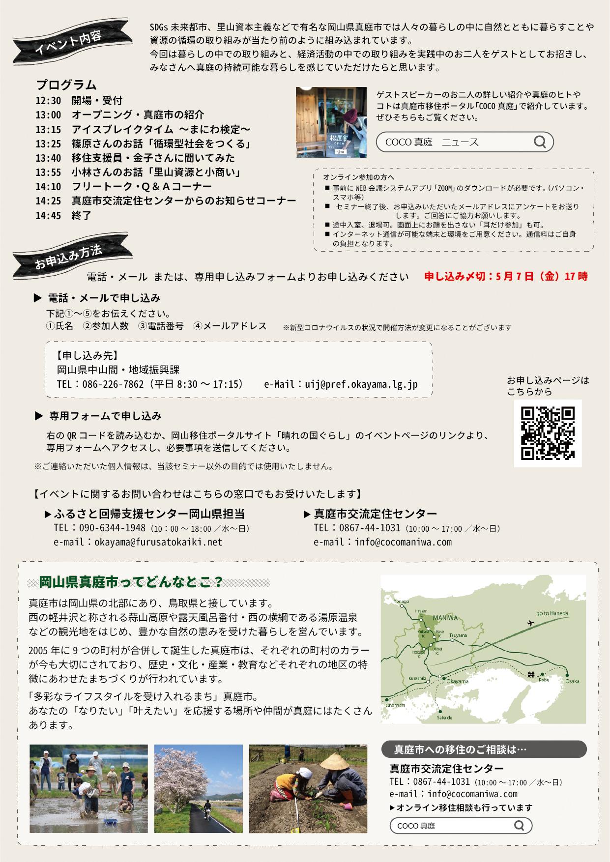 ★里山暮らしセミナーチラシ-02.png