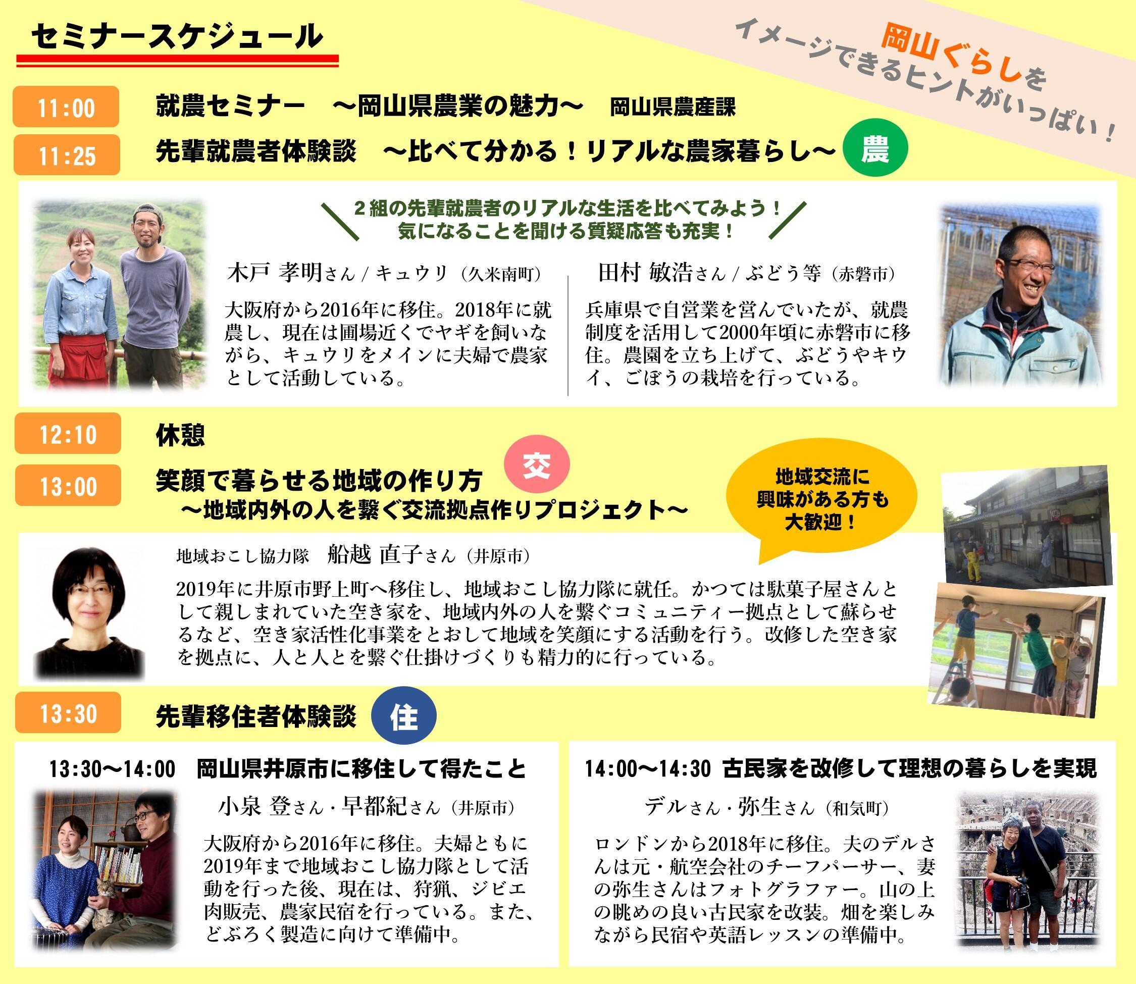 【重要なお知らせ】【大阪開催】2月27日(土)来て!見て!晴れの国おかやま移住・定住フェア