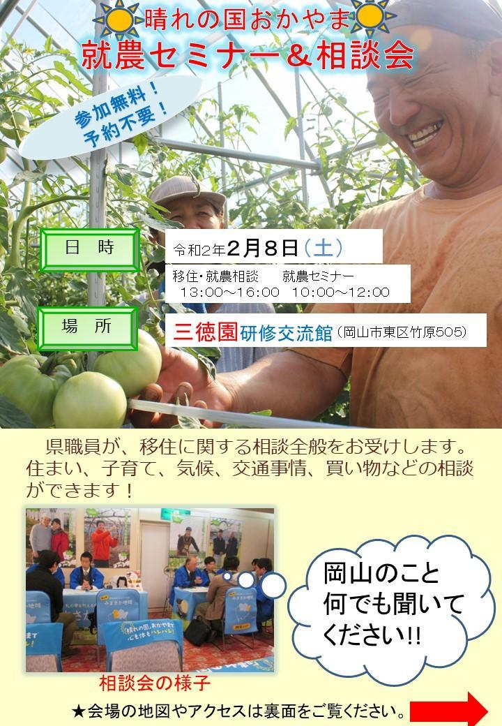 ふるさと岡山で新生活を始めませんか。お正月休みを利用して移住相談しよう!
