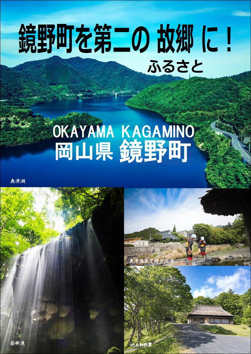 【東京・新橋】2019年9月6日(金)岡山県鏡野町が移住に関する相談をお受けいたします。