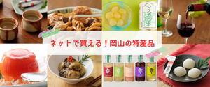 【おうちで岡山ぐらし】ネットで買える!岡山の特産品