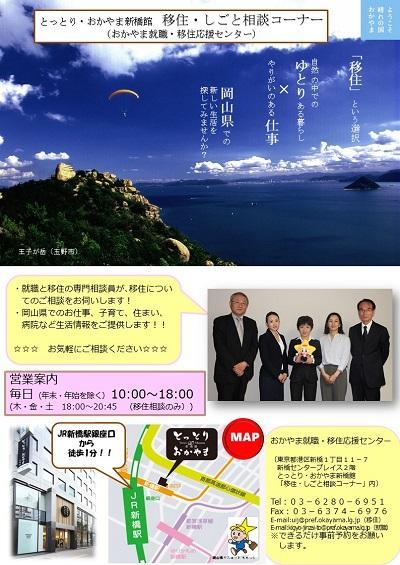 【東京・新橋】とっとり・おかやま新橋館へ「移住・しごと相談コーナー」開設