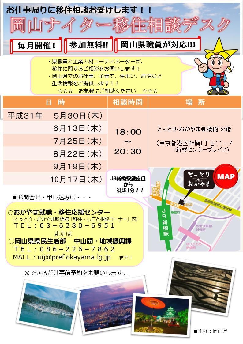 【東京・新橋】岡山ナイター移住相談デスク