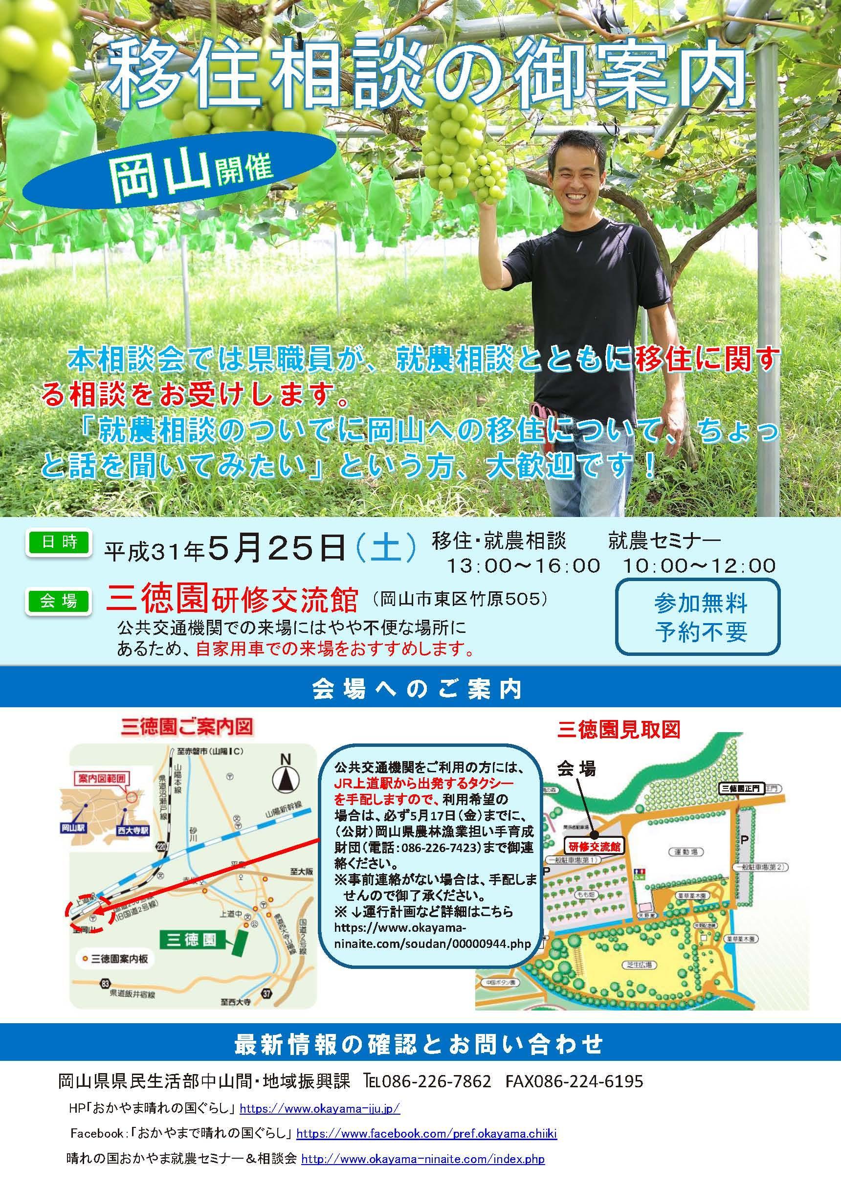 【岡山】晴れの国おかやま就農セミナー&相談会で移住相談