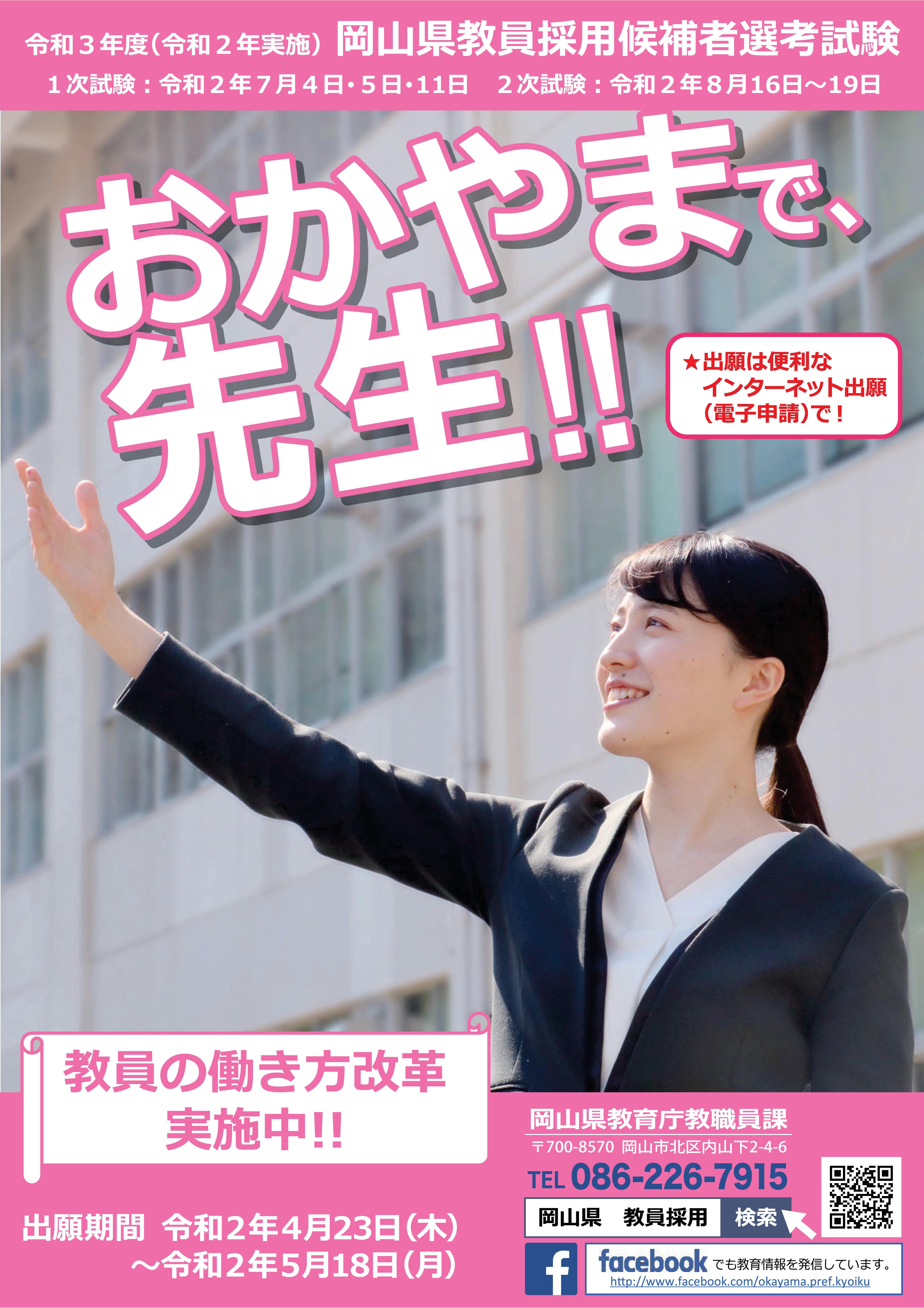 岡山県教員採用候補者選考試験の受付を行っています。