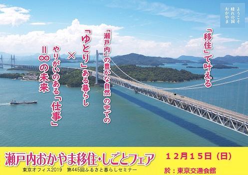 【東京】2019年12月15日(日)瀬戸内おかやま移住・しごとフェア 開催!