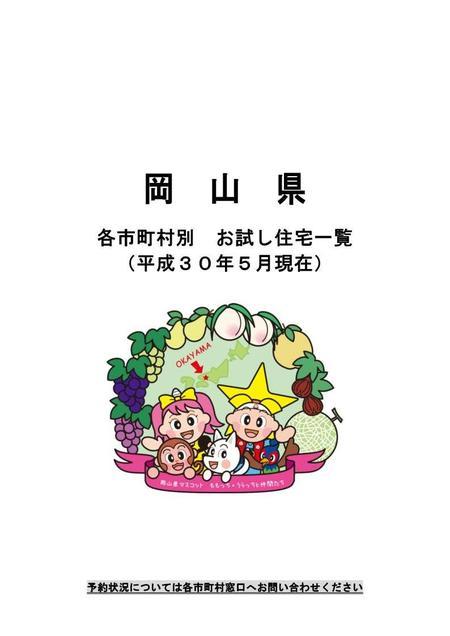 各市町村別 お試し住宅一覧(平成30年5月現在).jpg