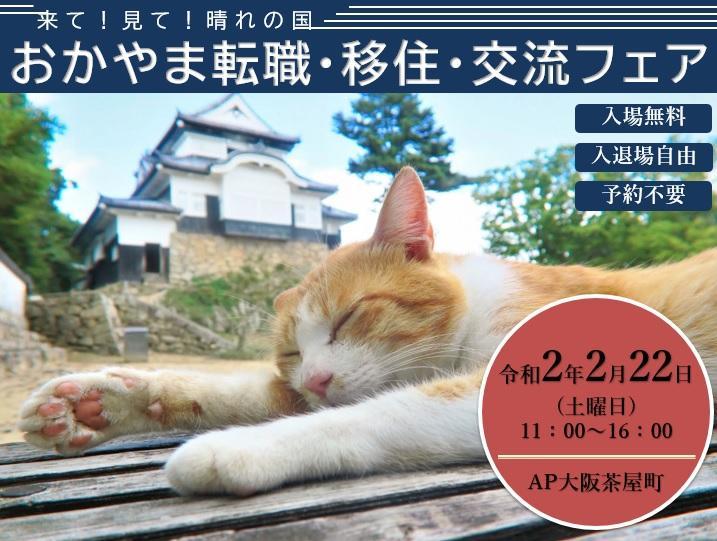 【大阪】2月22日(土)おかやま転職・移住・交流フェア