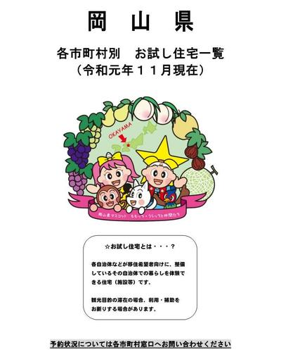 try_housing_R0111_hyoushi.jpg