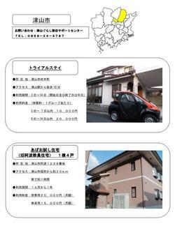 try_housing_R0111_sample.jpg