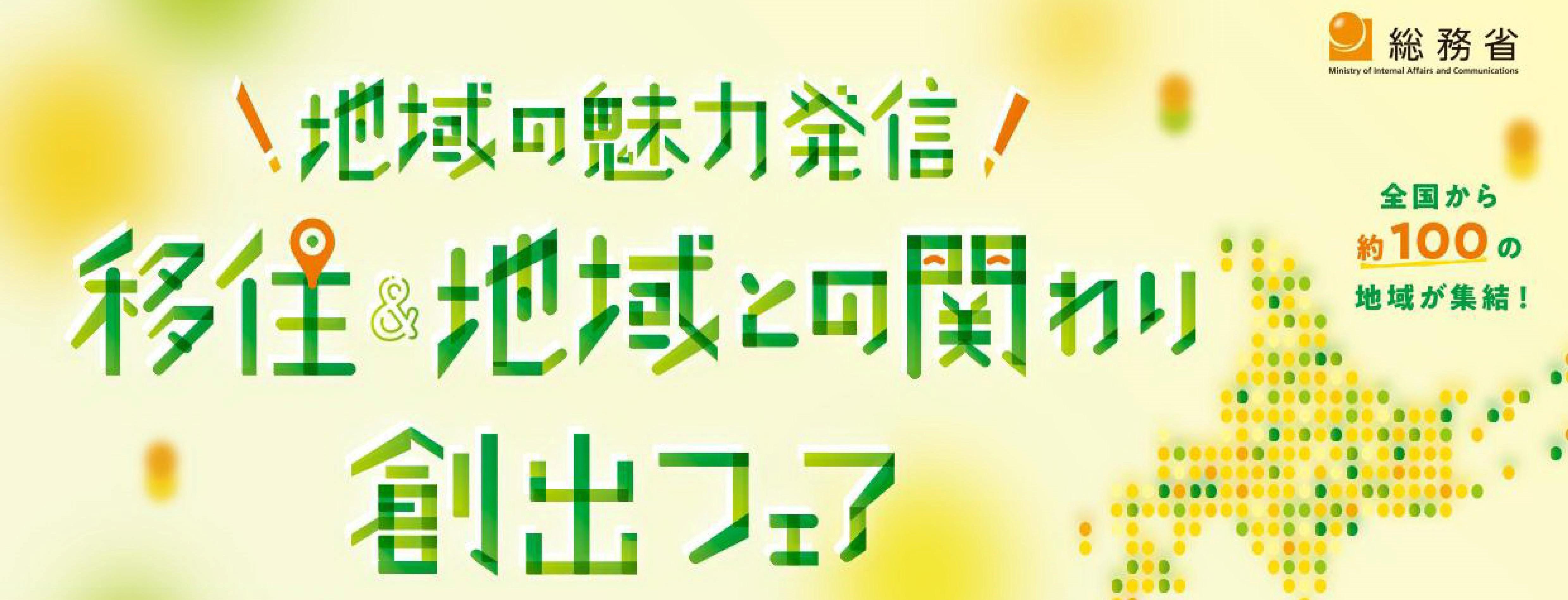 【11/17横浜】「地域の魅力発信!移住&地域との関わり創出フェア」に岡山県も出店します!