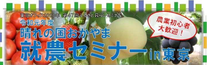 【1月16日(木)】晴れの国おかやま就農セミナーin東京【東京有楽町】