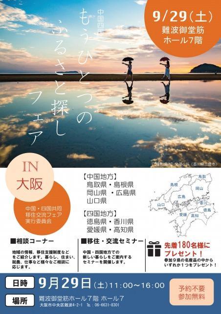 【終了しました】【大阪】2018年9月29日(土)中国四国もうひとつのふるさと探しフェアin大阪