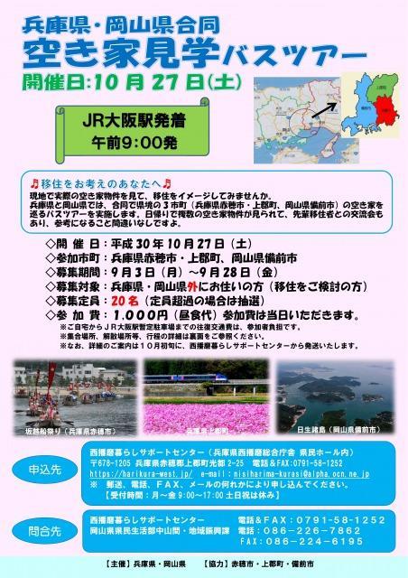 【申込多数のため抽選になります】2018年10月27日(土)兵庫県・岡山県合同空き家見学バスツアー開催!