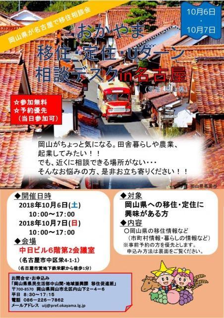 【終了しました】【名古屋】2018年10月6日(土)7日(日)~おかやま移住・定住・Uターン相談デスクIN名古屋~ 開催!