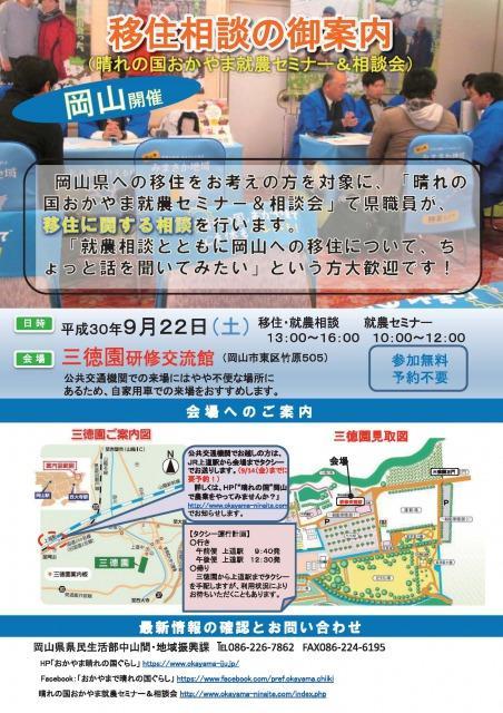 【終了しました】【岡山】2018年9月22日(土)「晴れの国おかやま就農セミナー&相談会」開催!