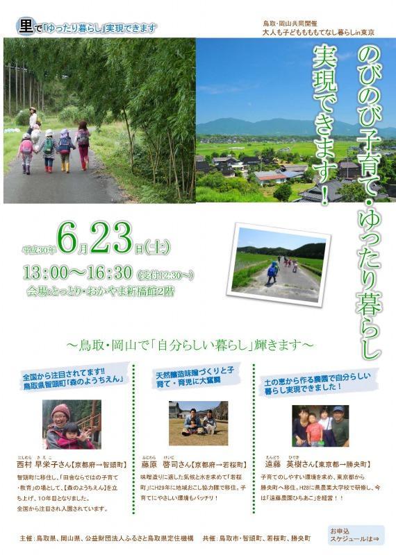 【終了しました】【東京】2018年6月23日(土)「大人も子どももももてなし暮らしin東京」 開催!