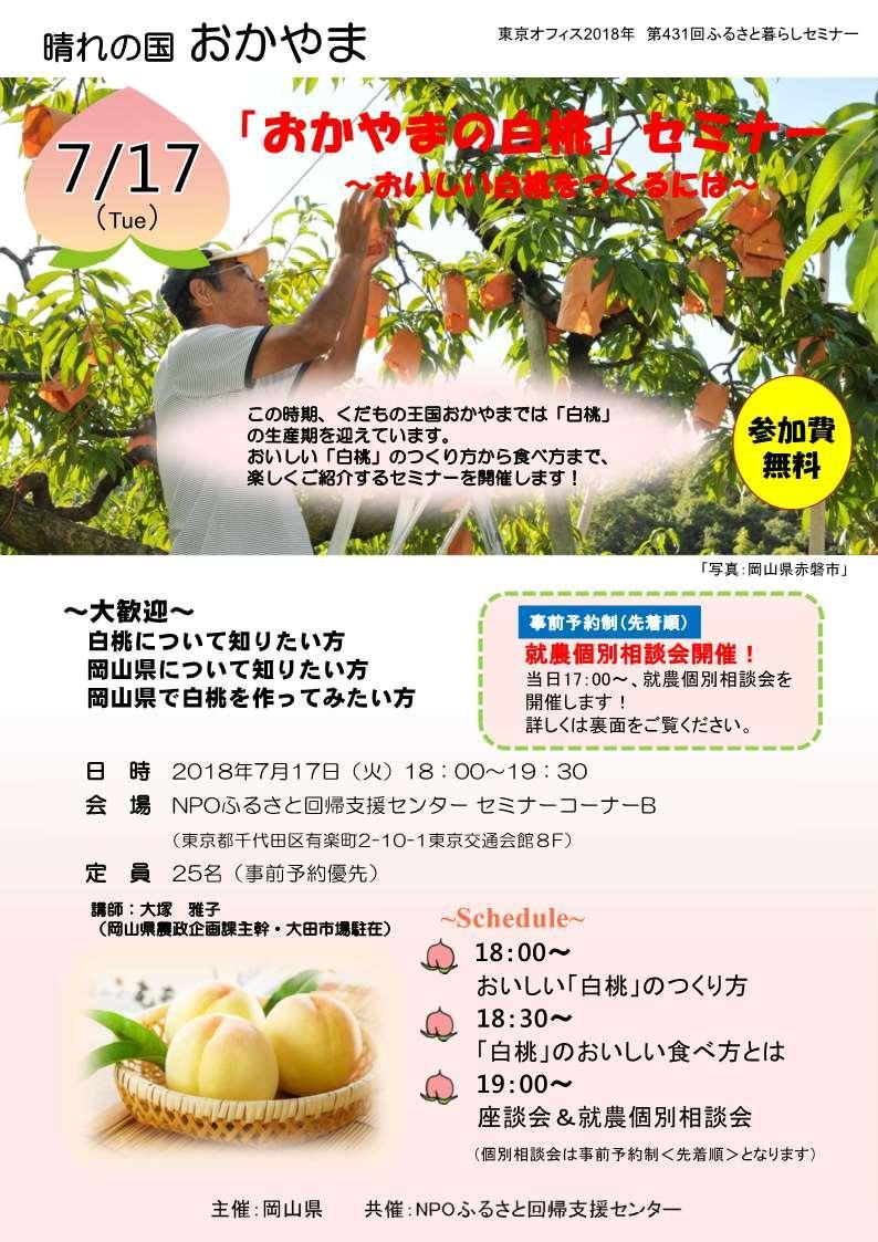 【終了しました】【東京】2018年7月17日(火)「おかやまの白桃セミナー」開催!