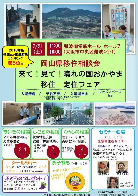 【3自治体不参加】【大阪】2018年7月21日(土)来て!見て!晴れの国おかやま移住・定住フェア 開催!