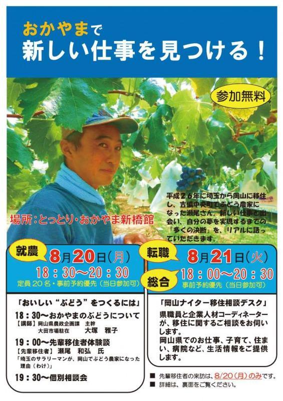 2018年8月20日「おいしいぶどうをつくるには」チラシ.jpg