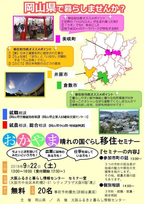 【終了しました】【大阪】2018年9月22日(土)「おかやま晴れの国ぐらし移住セミナー 岡山県で暮らしませんか?」開催!