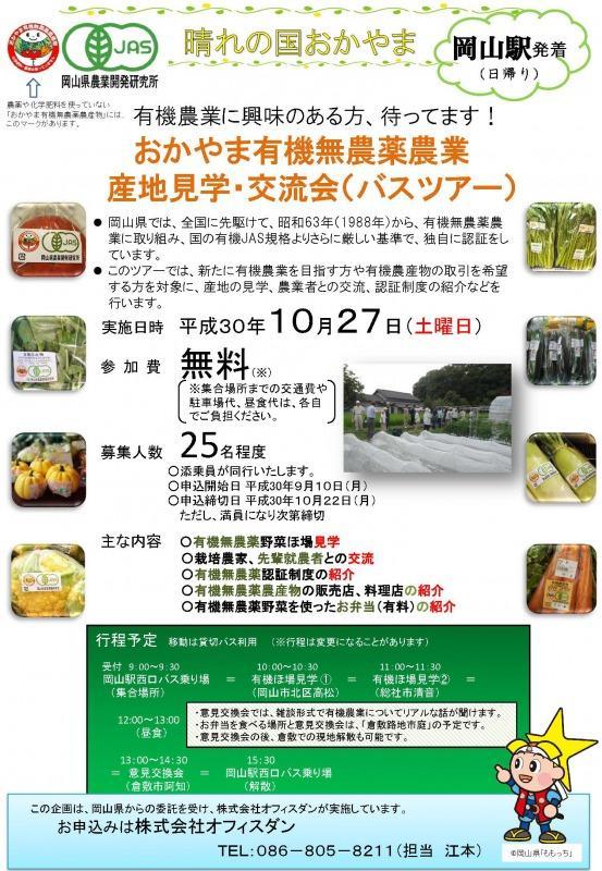 【岡山県】2018年10月27日(土)「おかやま有機無農薬農業産地見学・交流会(バスツアー)」参加者を募集しています
