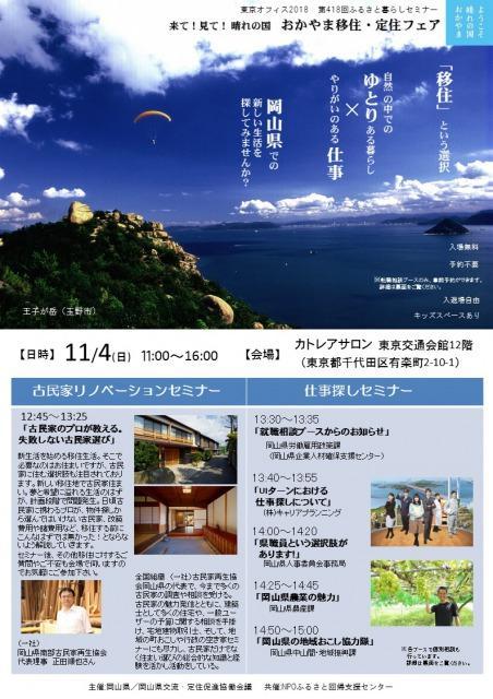 【東京】2018年11月4日(日)来て!見て!晴れの国おかやま移住・定住フェア 開催!