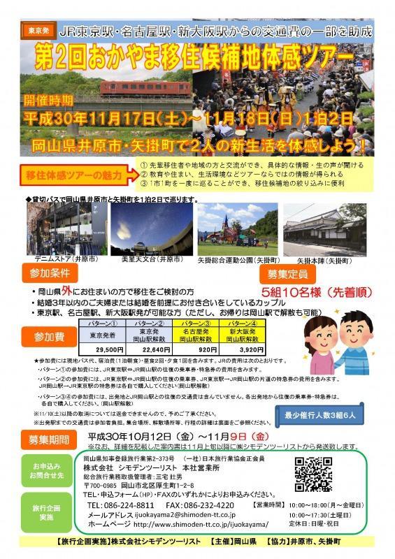 【受付終了】2018年11月17日(土)~18日(日)「第2回おかやま移住候補地体感ツアー」開催!