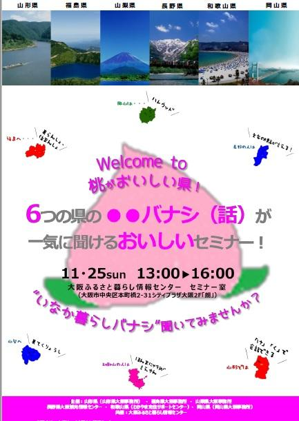 【終了しました】【11月25日(日)大阪・本町橋】桃がおいしい6県が共同セミナーを開催します