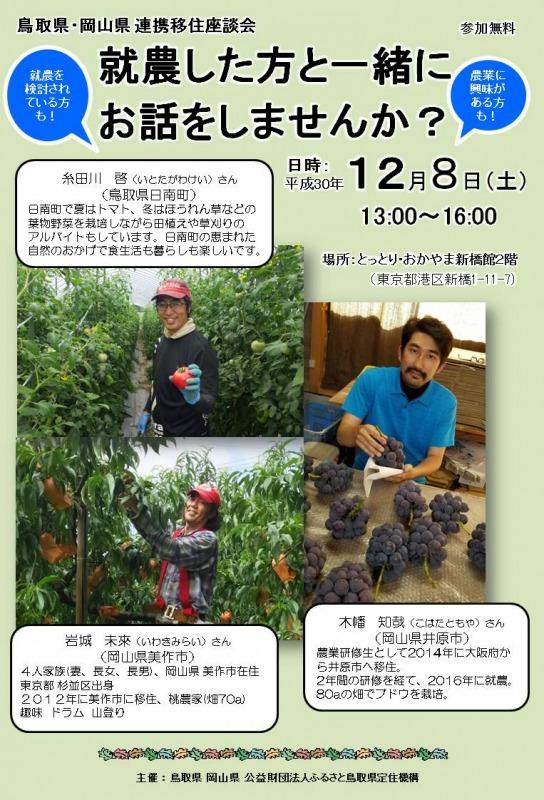 【東京開催】12月8日(土)に、就農移住座談会を開催します。
