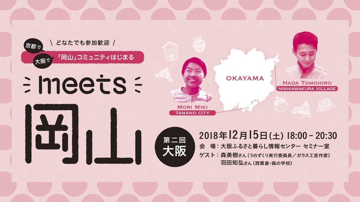 Meets岡山~「岡山」とつながるローカル交流会~を開催します!