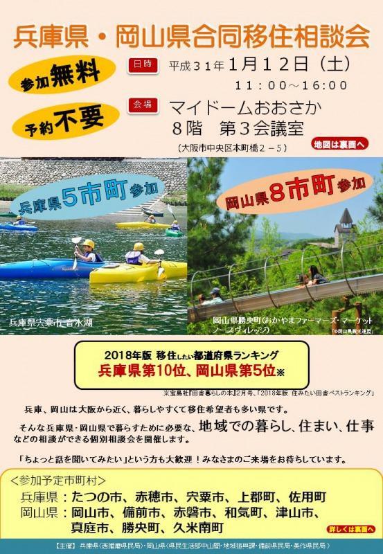 【終了しました】平成31年1月12日(土)兵庫県・岡山県合同移住相談会開催!!