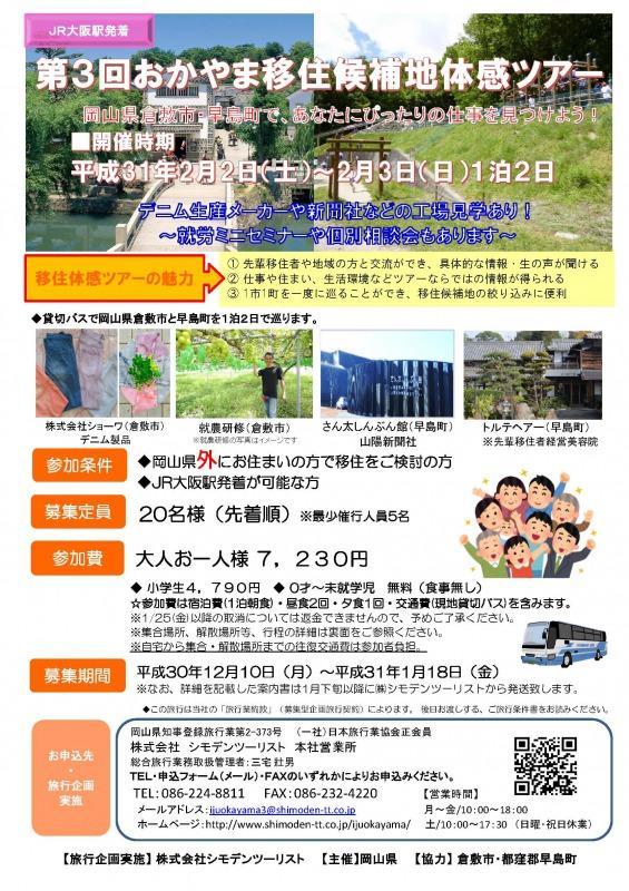 【終了しました】2019年2月2日(土)~3日(日)「第3回おかやま移住候補地体感ツアー」開催!
