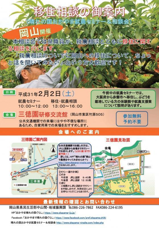 【終了しました】【岡山】2019年2月2日(土)「晴れの国おかやま就農セミナー&相談会」開催!