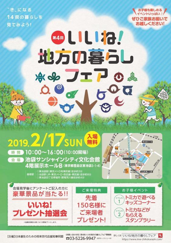 【終了しました】【東京】2019年2月17日(日)「いいね!地方の暮らしフェア」