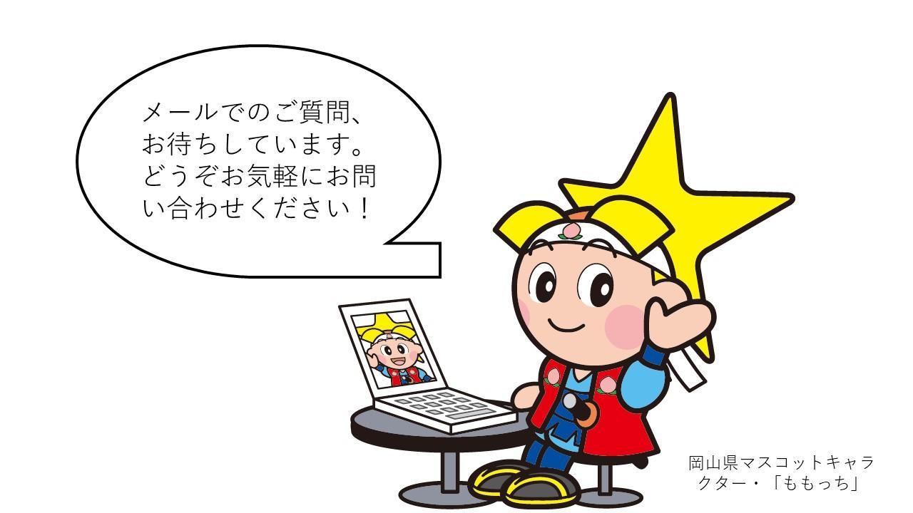 【お知らせ】移住相談、メールで受け付けています!