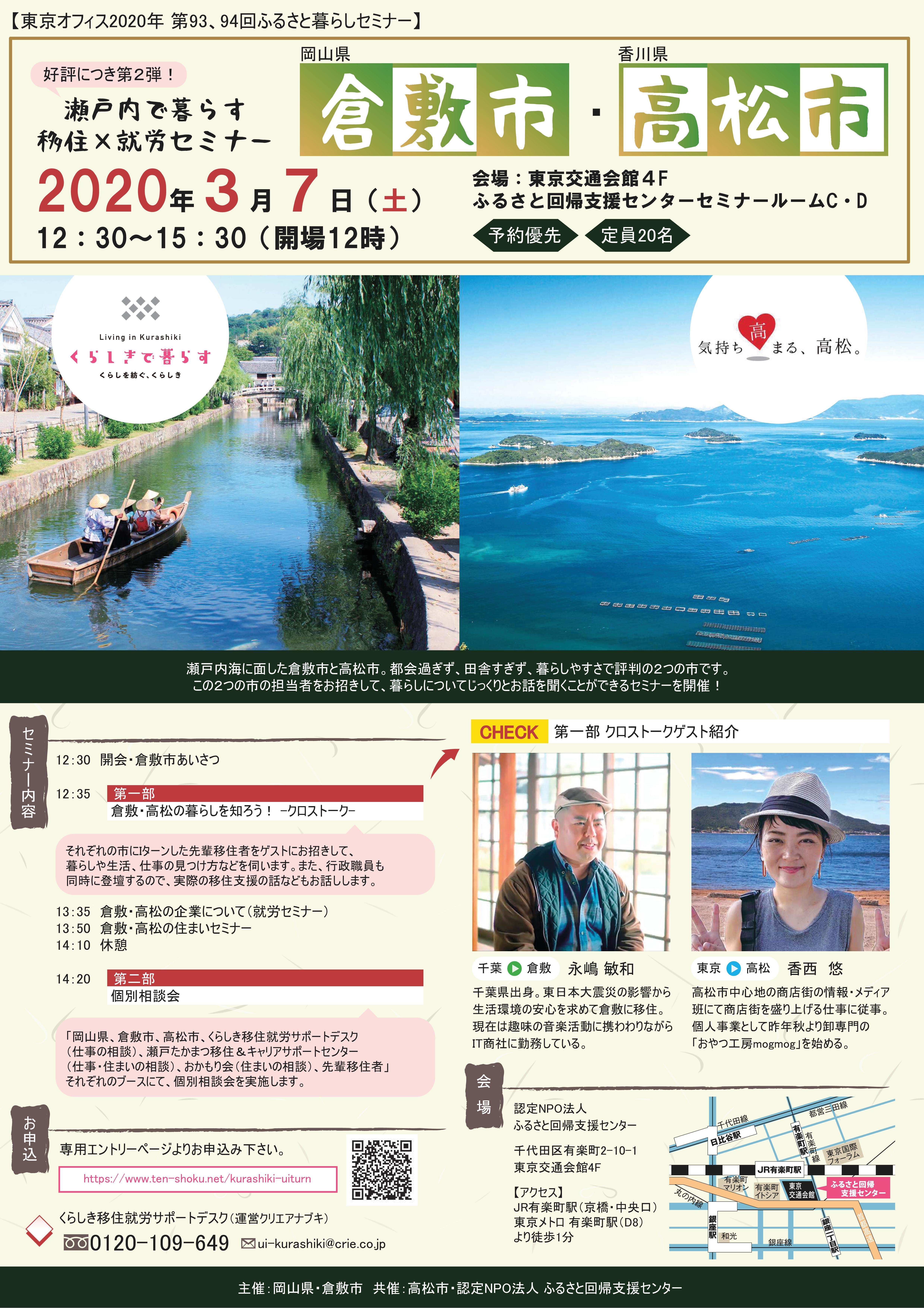 【開催中止】 [東京]3月7日(土)瀬戸内で暮らす 倉敷市と高松市の移住×就労セミナー