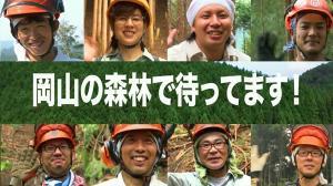 おかやまの林業PR映像を配信中!