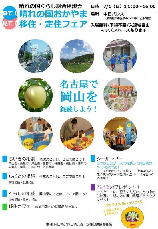 【終了しました】【名古屋】2018年7月1日(日)来て!見て!晴れの国おかやま移住・定住フェア 開催!