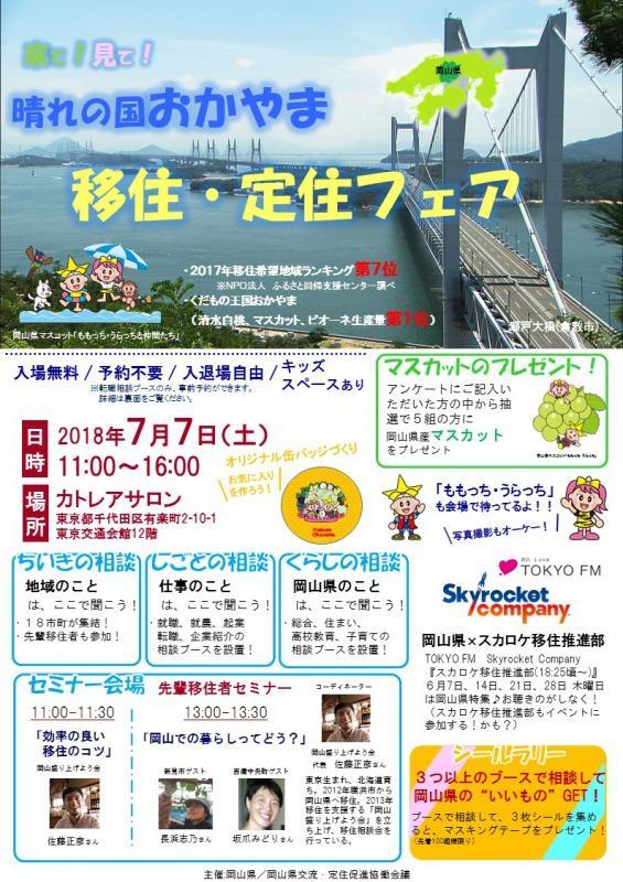 【終了しました】【東京】2018年7月7日(土)来て!見て!晴れの国おかやま移住・定住フェア 開催!