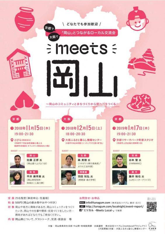 【終了しました】Meets岡山~「岡山」とつながるローカル交流会~を開催します!