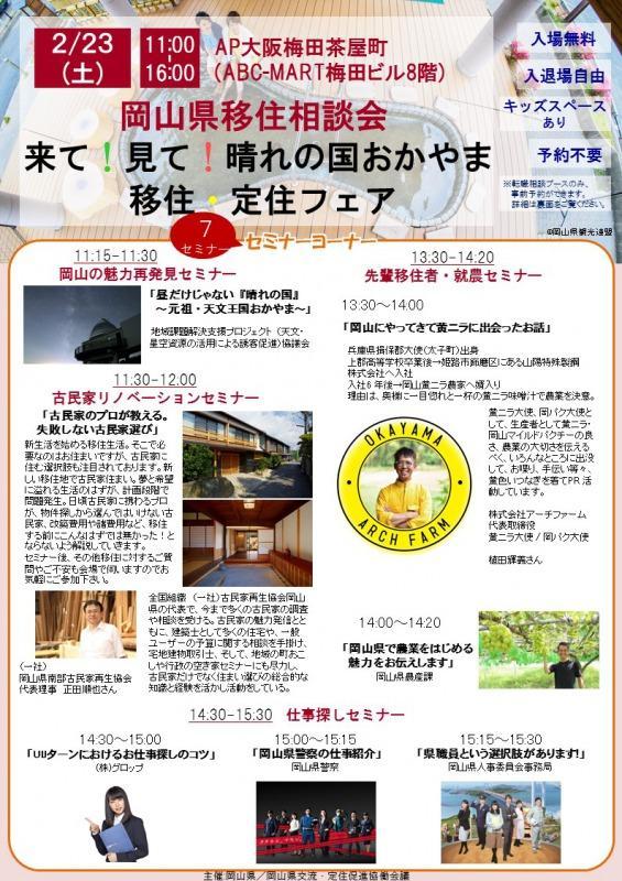 【終了しました】【大阪梅田】2019年2月23日(土) 来て!見て!晴れの国おかやま移住・定住フェア 開催!