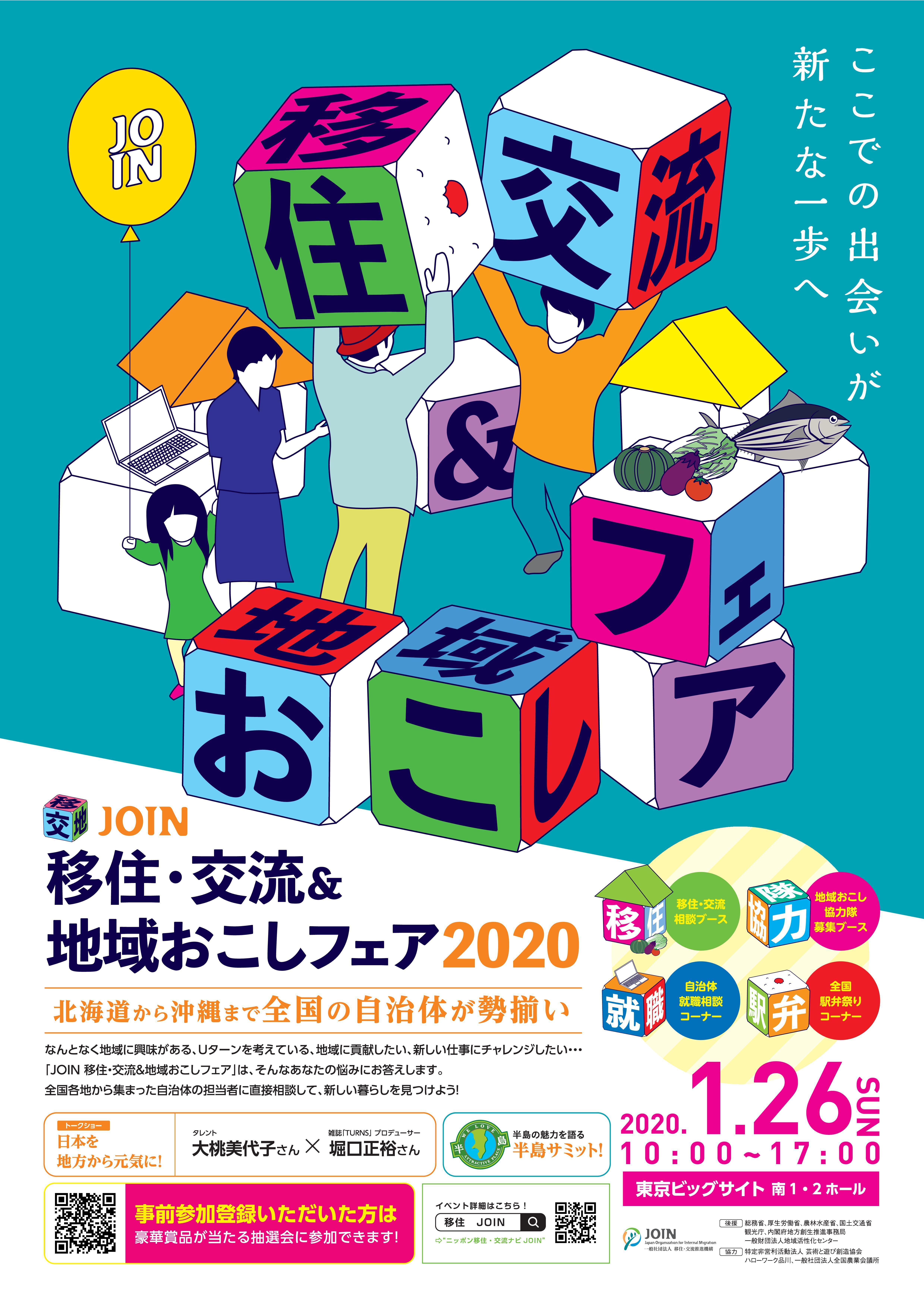 【1/26東京】JOIN移住・交流&地域おこしフェア2020に岡山県も出展します!