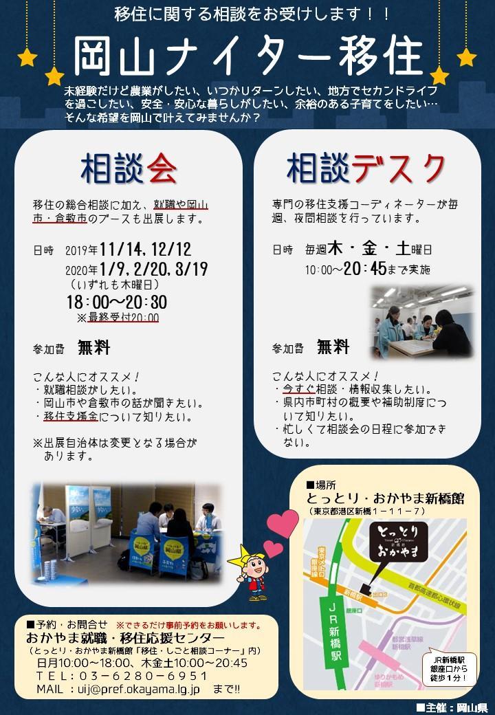 【開催中止】 [東京・新橋]転職・移住!岡山ナイター相談会